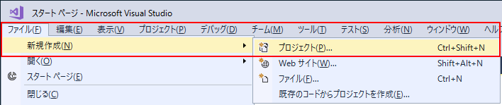 Visual Studio プロジェクトの新規作成メニュー