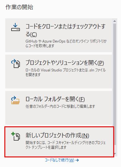 Visual Studio 新しいプロジェクトの作成