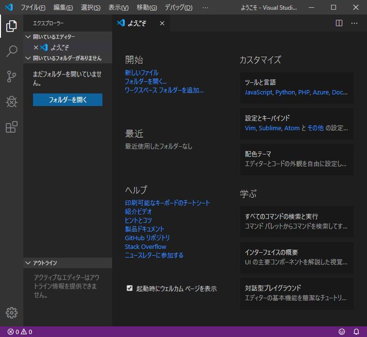 Visual Studio Codeの再起動後の日本語UI