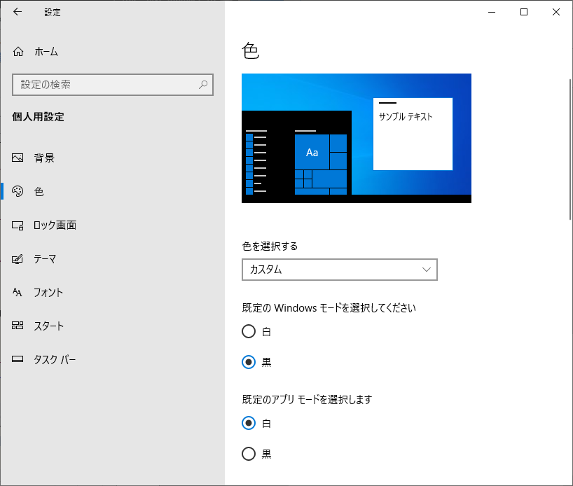 Windows の設定の個人用設定の色