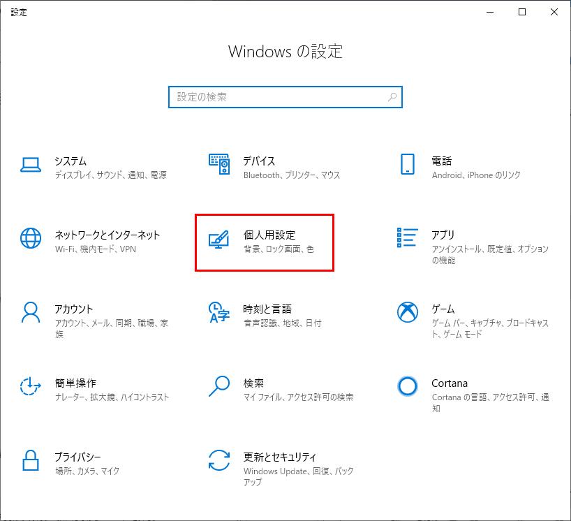 Windows の設定の個人用設定