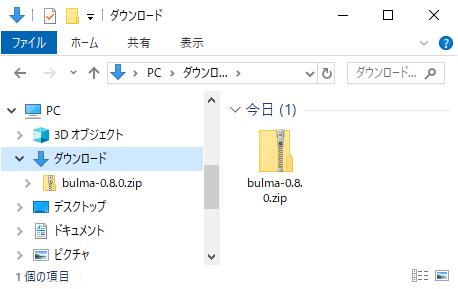 Bulma ダウンロードした圧縮ファイル