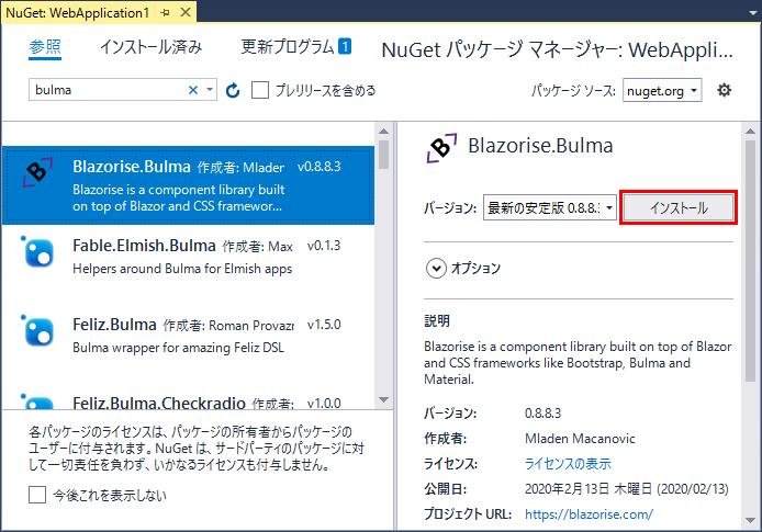 NuGetパッケージの管理でBlazorise.Bulmaをインストール
