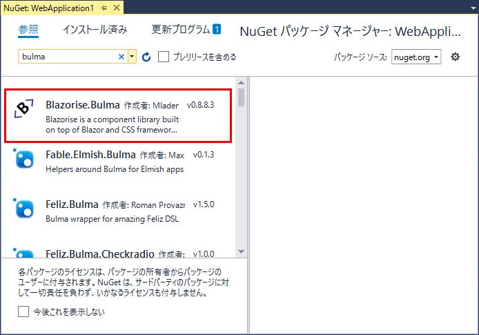 NuGetパッケージの管理でBlazorise.Bulmaを表示