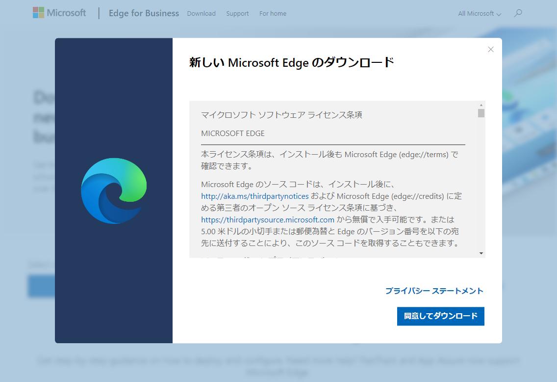 ChromiumベースのMicrosoft Edge for Business