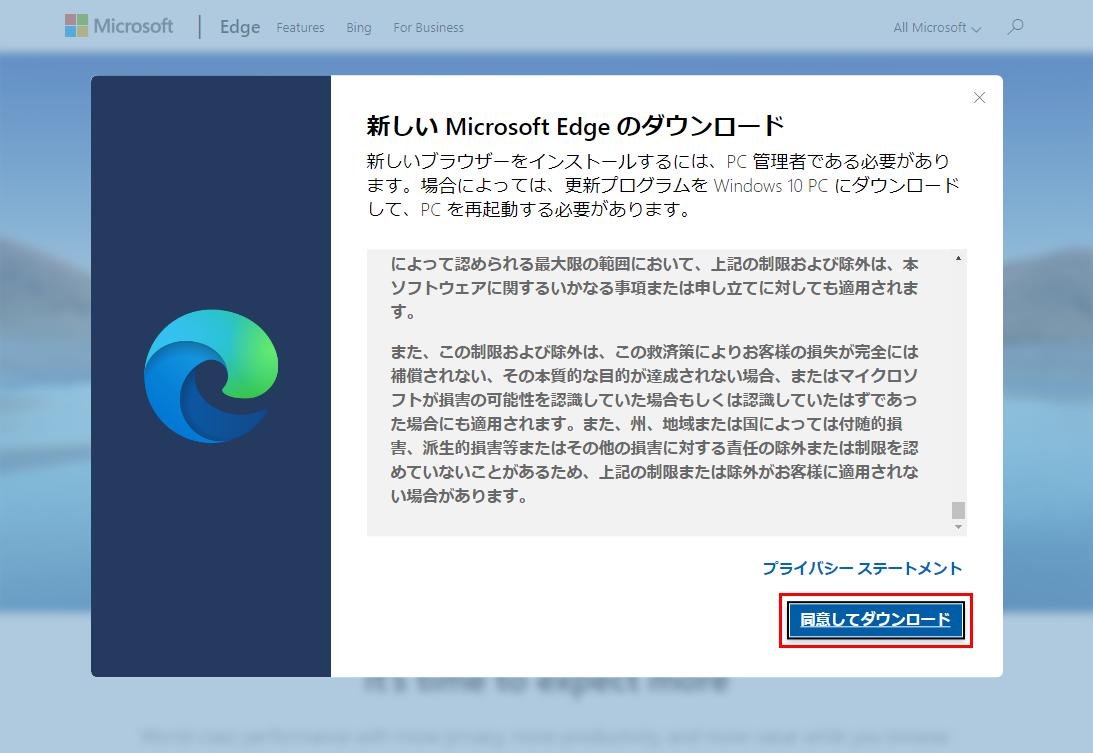 ChromiumベースのMicrosoft Edge 同意してダウンロード