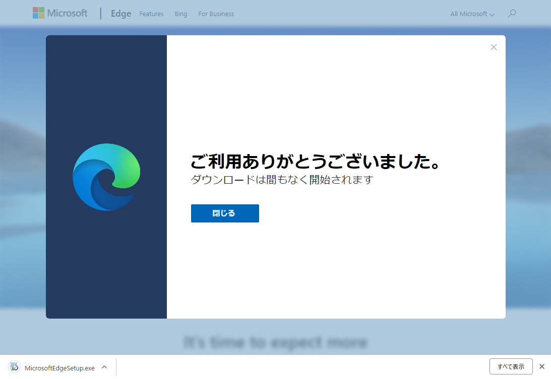 ChromiumベースのMicrosoft Edge セットアップファイルのダウンロード開始