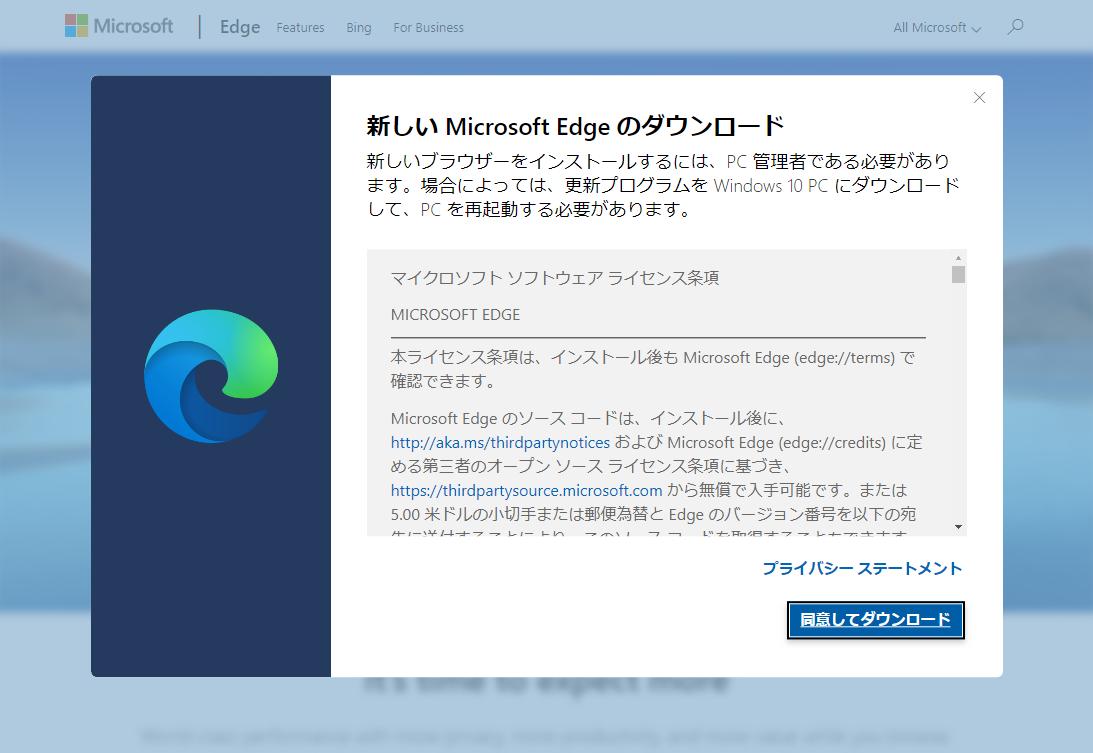 ChromiumベースのMicrosoft Edge ダウンロード開始時の使用許諾請求モーダル