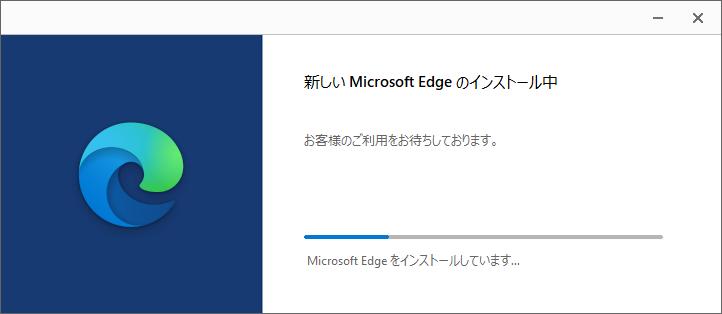 ChromiumベースのMicrosoft Edge インストール中