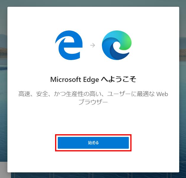 ChromiumベースのMicrosoft Edge 始める