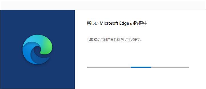 ChromiumベースのMicrosoft Edge セットアップ 新しいMicrosoft Edgeの取得中