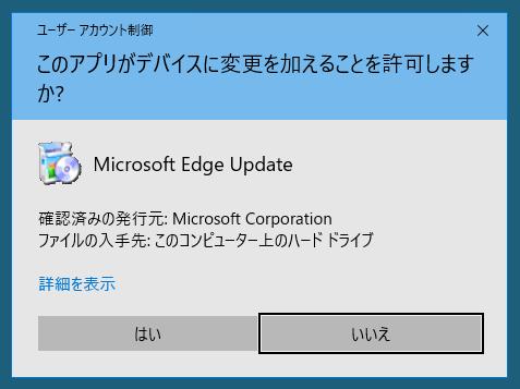 ChromiumベースのMicrosoft Edge ユーザーアカウント制御のダイアログ