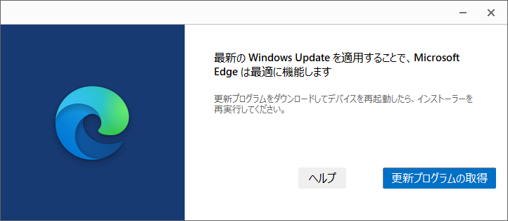 ChromiumベースのMicrosoft Edge 最新のWindows Updateを適用の通知