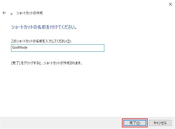 GodMode(神モード)名前を入力後完了ボタンをクリック
