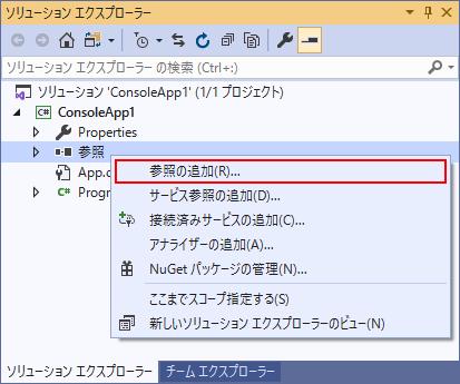 C#プロジェクトのソリューションエクスプローラーで参照の追加