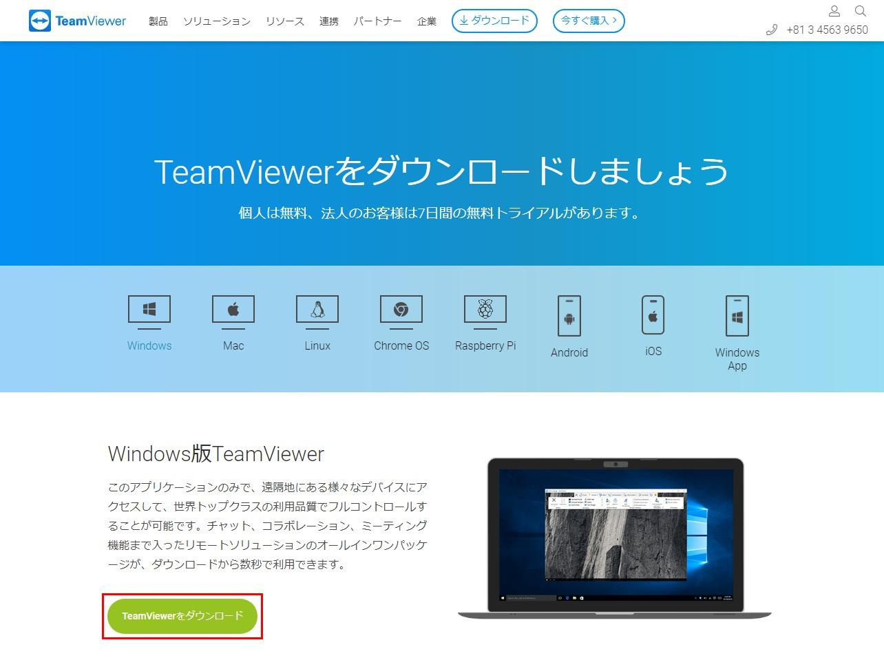 TeamViewerのダウンロードボタン