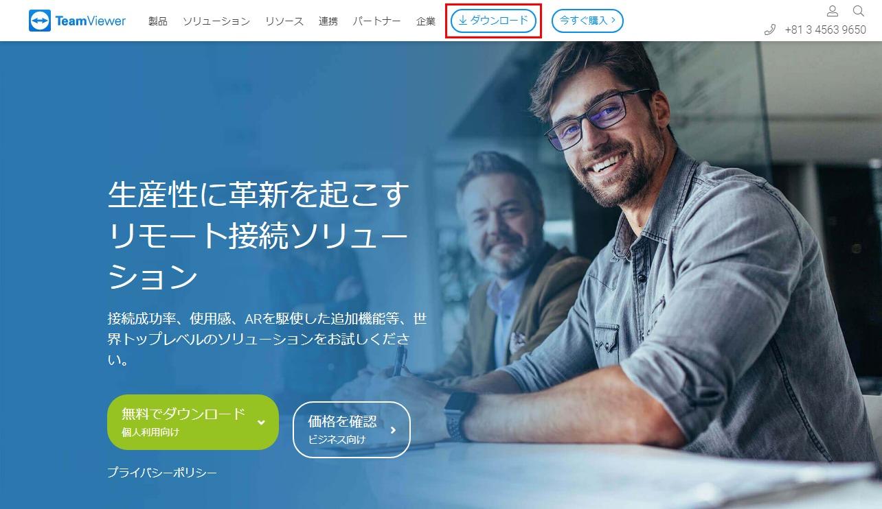 TeamViewerのWebサイトのダウンロードボタン