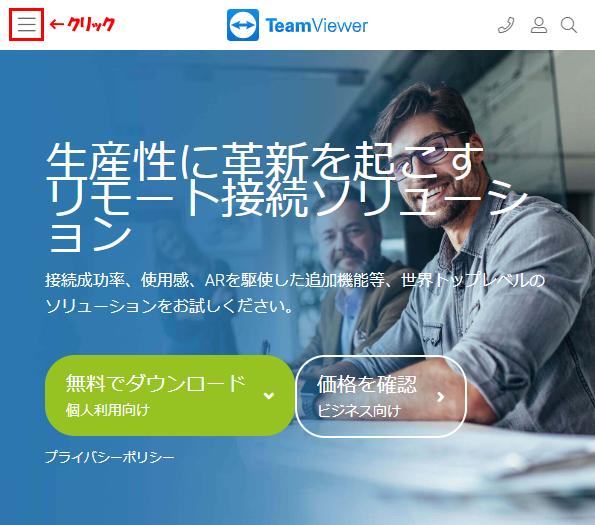 TeamViewerのWebサイト モバイル表示ハンバーガーメニュー