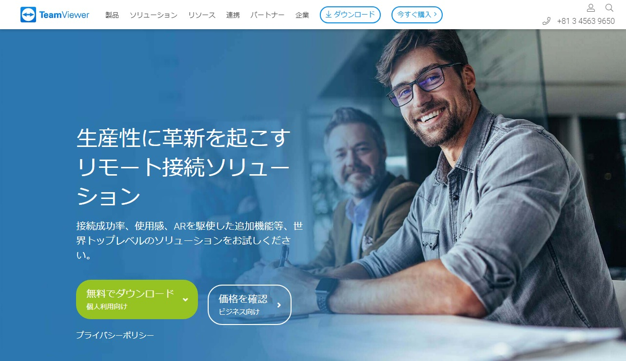 TeamViewerのWebサイト