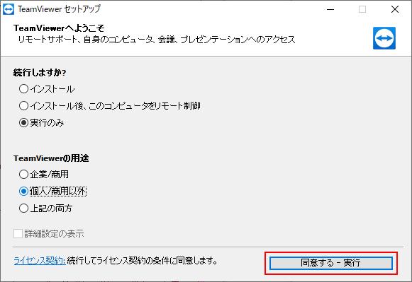 TeamViewer実行