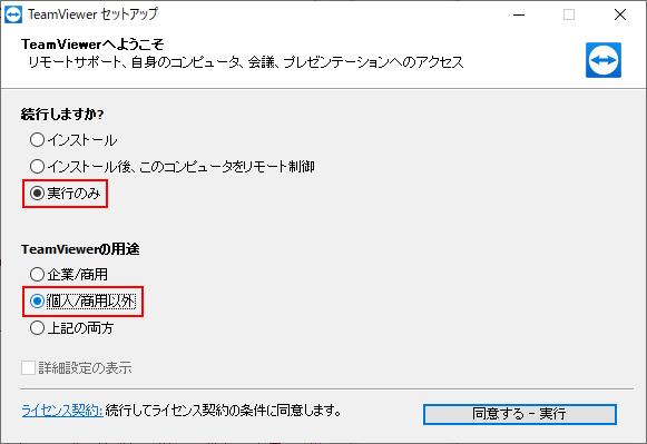 TeamViewer実行のみ