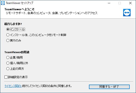 TeamViewerのセットアップウィンドウ