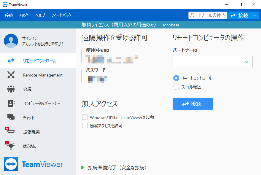 TeamViewerのセットアップ後のウィンドウ起動