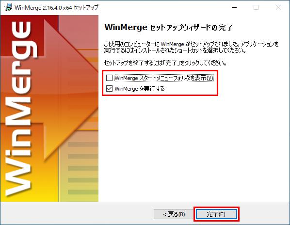 WinMerge セットアップウィザードの完了