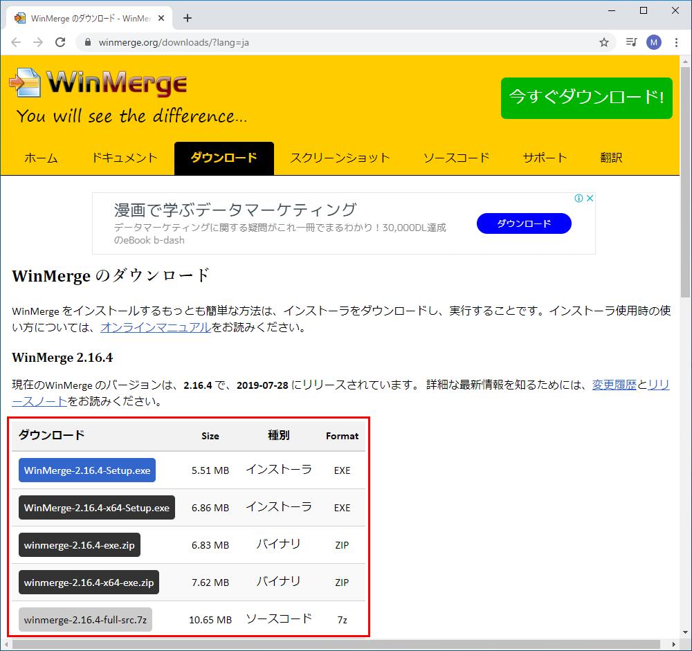 WinMerge ダウンロードリンク バージョンとファイル