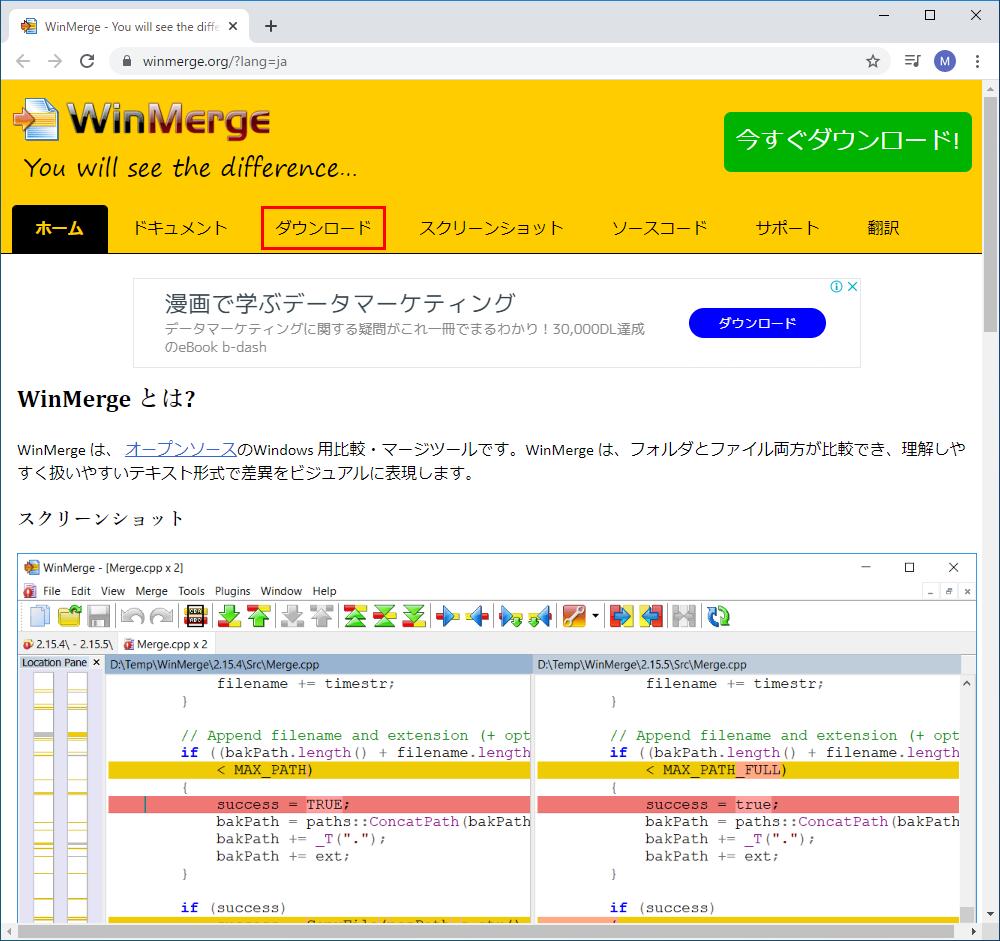 WinMerge WinMerge 公式サイト ホームページ ダウンロードリンク