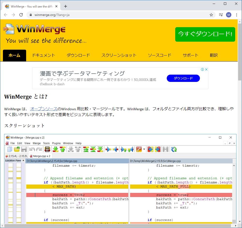 WinMerge 公式サイト ホームページ