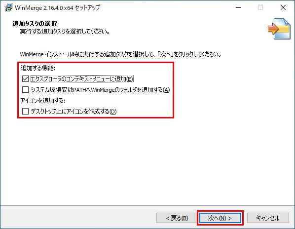 WinMerge 追加タスクの選択