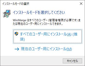 WinMerge インストールモードの選択ダイアログボックス