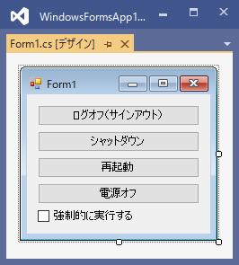 WMIでWindowsをシャットダウンするサンプルフォームのデザイン