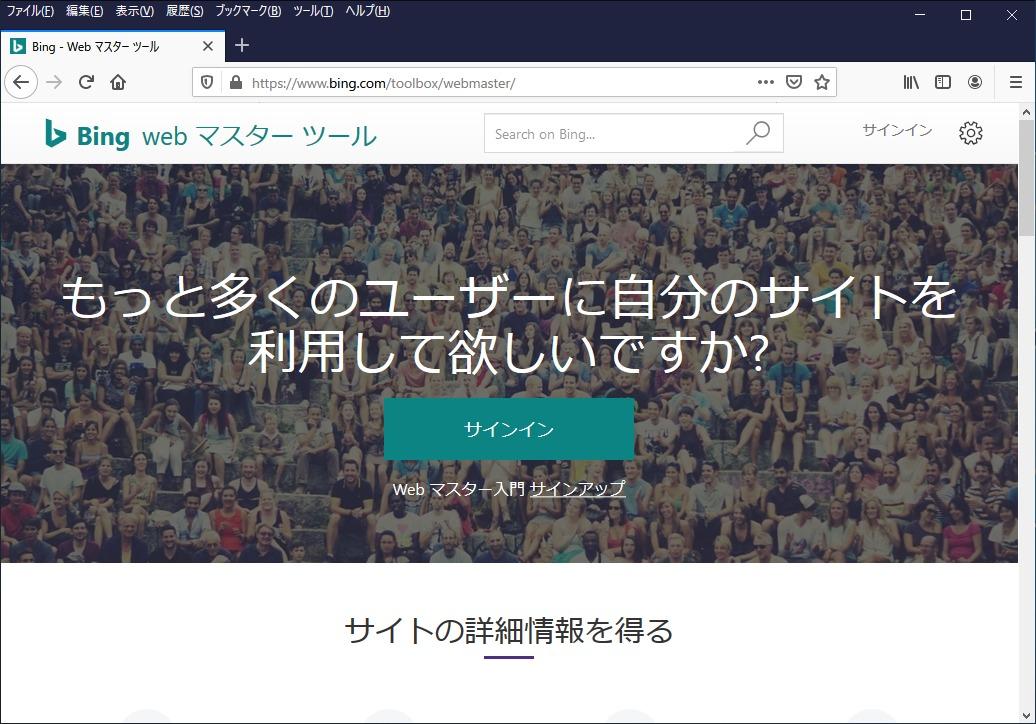 Bing Web マスター ツールのページ Firefoxでの表示結果