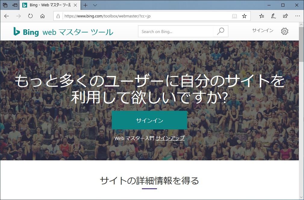 Bing Web マスター ツールのページ 旧Edgeでの表示結果