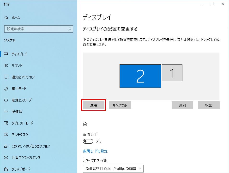 ディスプレイの設定で2番目のディスプレイを左へドラッグアンドドロップした後に適用ボタンをクリック