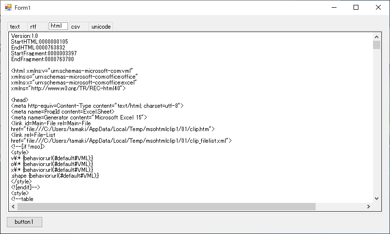 フォーマットを指定してクリップボードのテキストを取得するサンプルでExcelシートをコピー Html