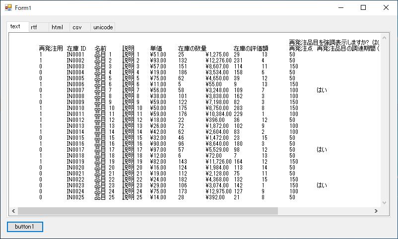 フォーマットを指定してクリップボードのテキストを取得するサンプルでExcelシートをコピー Text