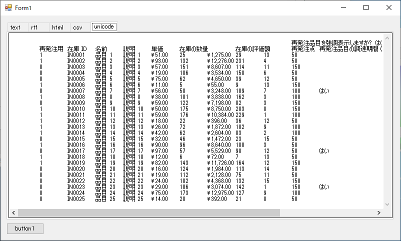 フォーマットを指定してクリップボードのテキストを取得するサンプルでExcelシートをコピー Unicode
