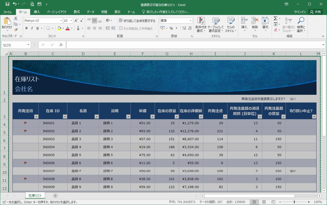 フォーマットを指定してクリップボードのテキストを取得するサンプルでExcelシートをコピー