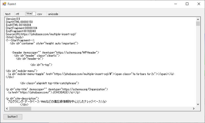フォーマットを指定してクリップボードのテキストを取得するサンプルでWebページ(HTMLページ)をコピー Html