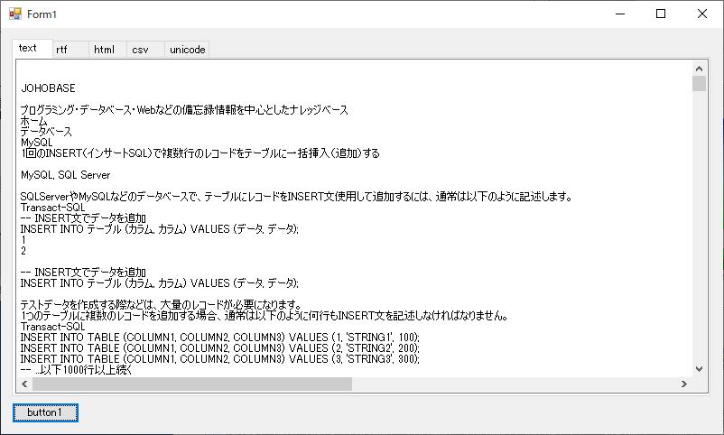 フォーマットを指定してクリップボードのテキストを取得するサンプルでWebページ(HTMLページ)をコピー Text