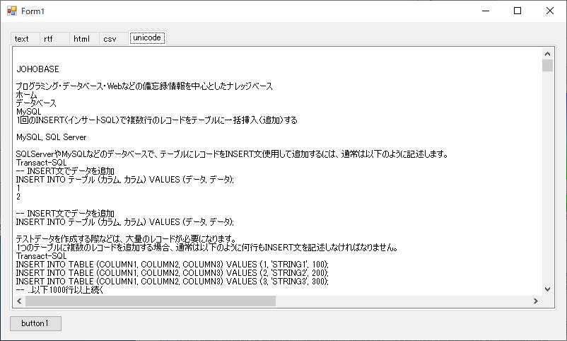 フォーマットを指定してクリップボードのテキストを取得するサンプルでWebページ(HTMLページ)をコピー Unicode