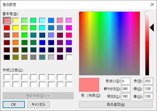 ColorオブジェクトをHTML形式の文字列に変換するサンプルで色を選択