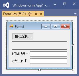 ColorオブジェクトをHTML形式の文字列に変換するサンプルフォームのデザイン