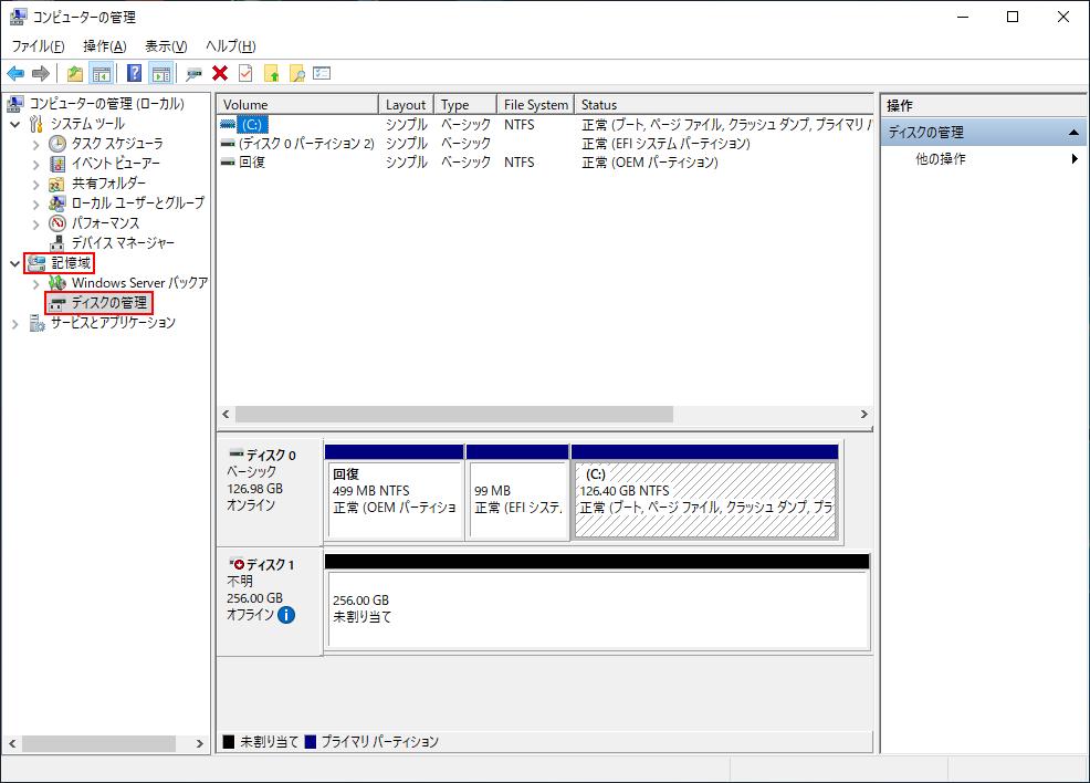 Windowsのディスクの管理をコンピューターの管理で表示する