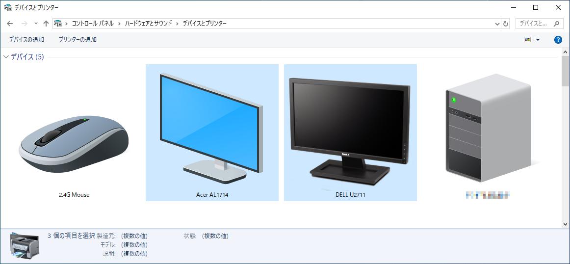 デバイスとプリンターのディスプレイモニター 特大アイコン表示