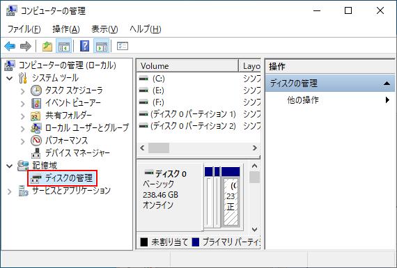 ハードディスク(HDD)の増設 コンピューターの管理 ディスクの管理メニュー