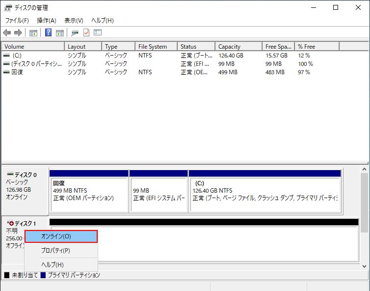 ディスクの管理でオフラインになっているディスクを右クリックして表示されるコンテキストメニューでオンラインをクリックする